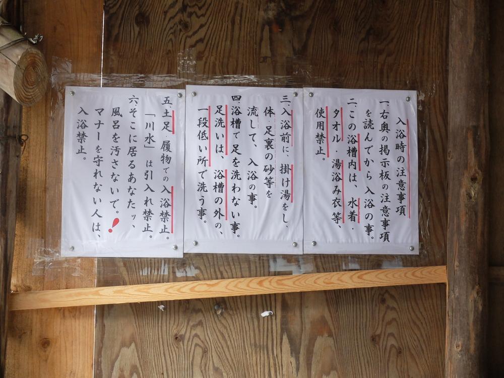 尻焼温泉07