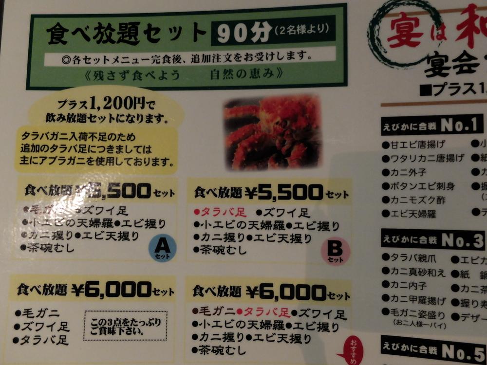 えびかに合戦02