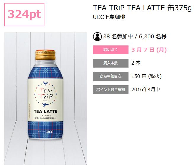 TEA-TRiP TEA LATTE 缶375g