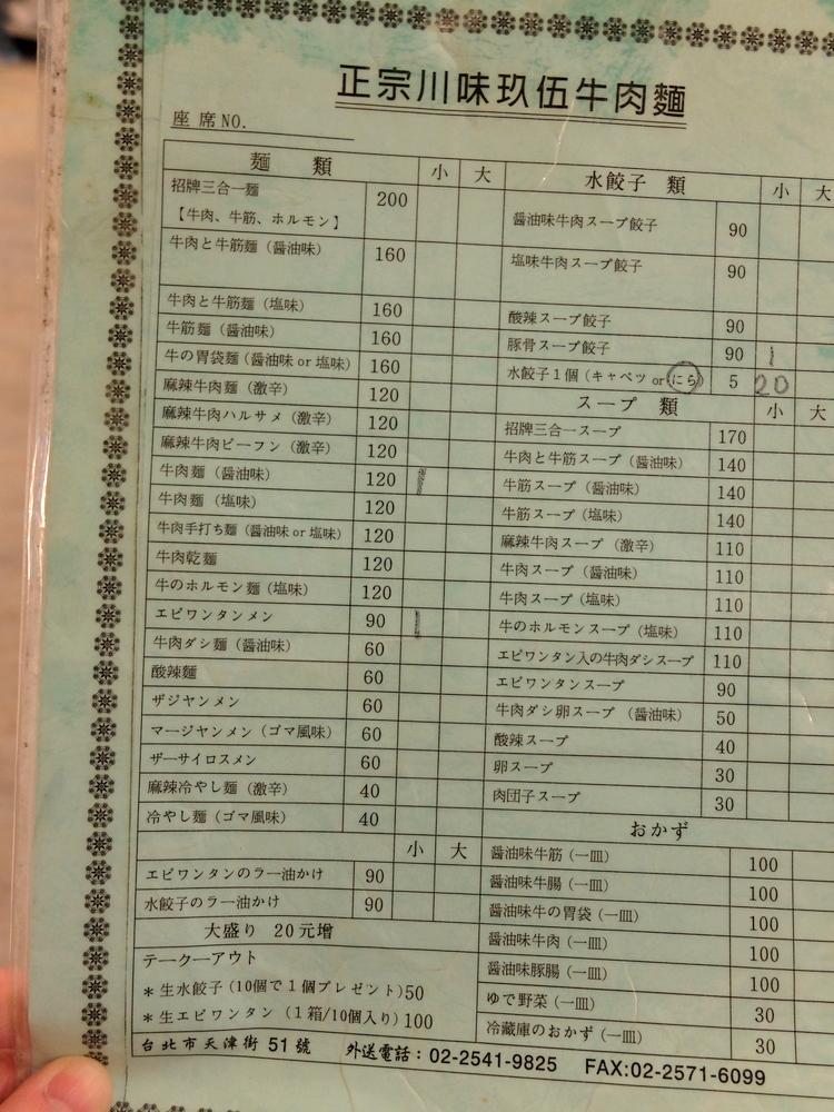 台北1日目35