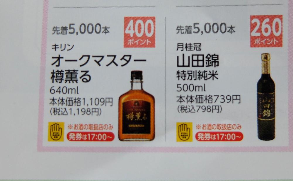 ポンタ お酒01