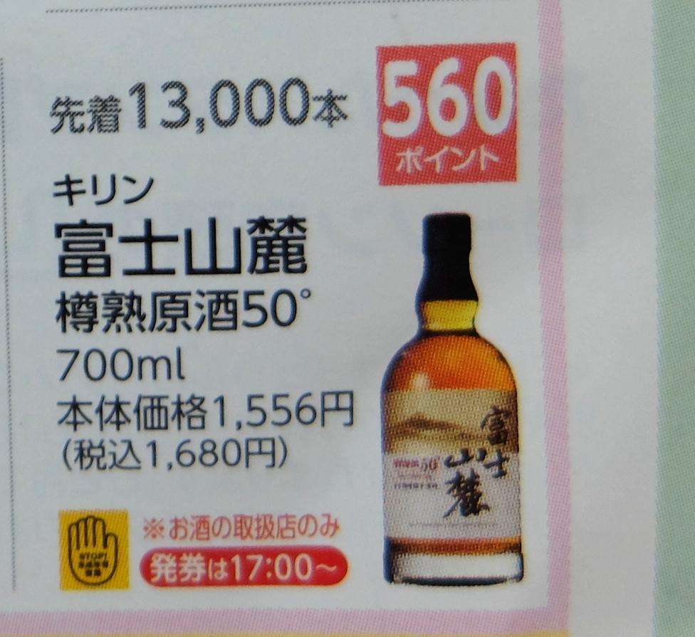 ポンタ お酒02