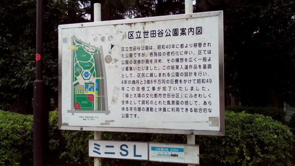 世田谷公園02