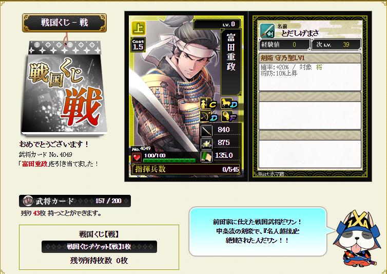28 3月12日戦くじ6