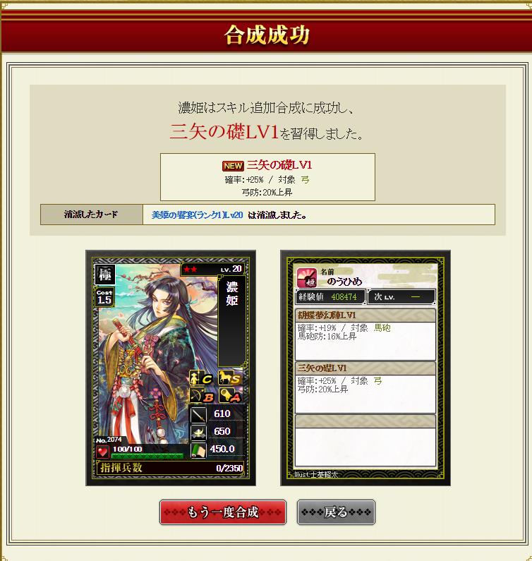 28 3月14日 濃姫美姫合成結果