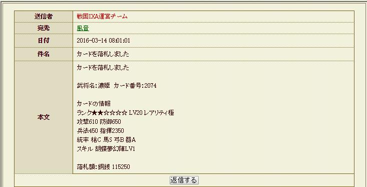 28 3月14日 濃姫落札