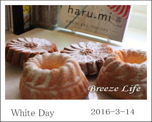 whiteday160314.jpg