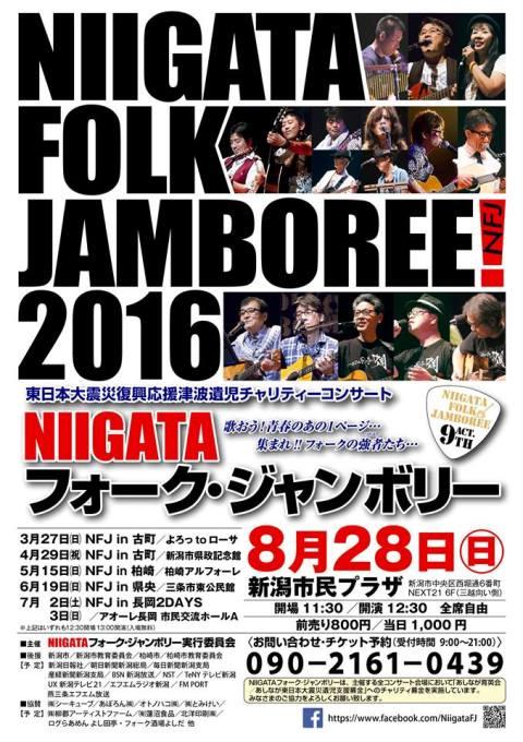 NFJ2016ブログ用