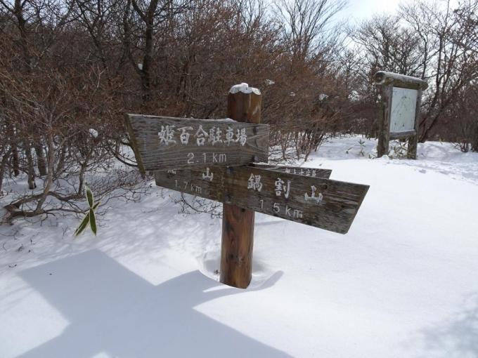 荒山高原、積雪はそこそこ