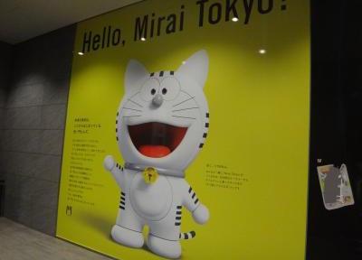 アンダーズ東京1