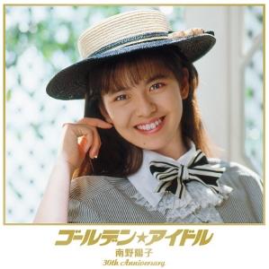 ゴールデン☆アイドル 南野陽子 30th Anniversary