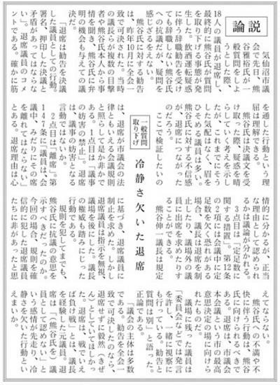 三陸社説12月18日