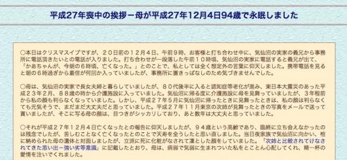 亀一君ブログ