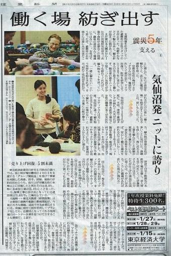 読売1月6日