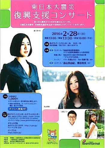 目黒コンサート2