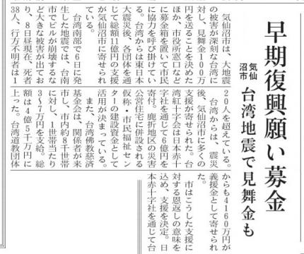2月10日台湾