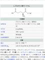 図_グルタミン酸