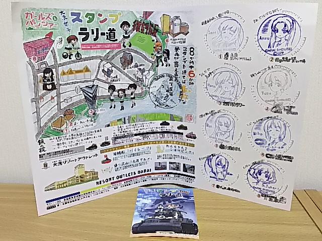 DSC_0465gupmitoooarai (5)