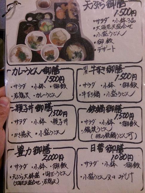 メニュー7(1)