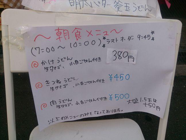 朝メニュー(1)