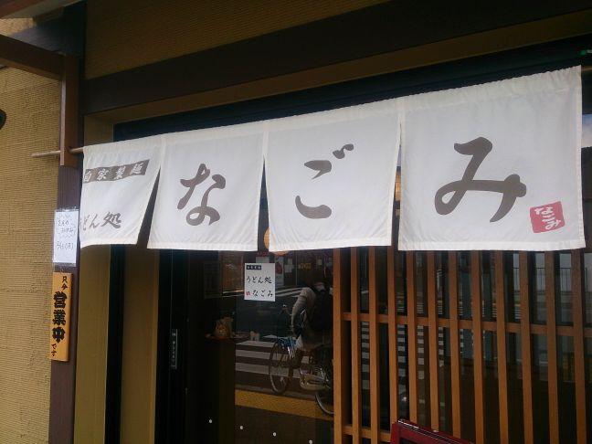 のれん(1)