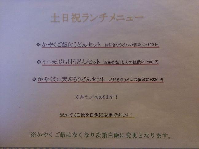 メニュー2(1)