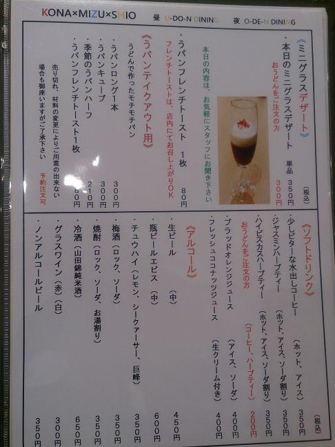 メニュー6(1)