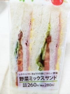 野菜ミックすサンド