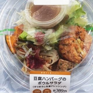 豆腐ハンバーグサラダ外