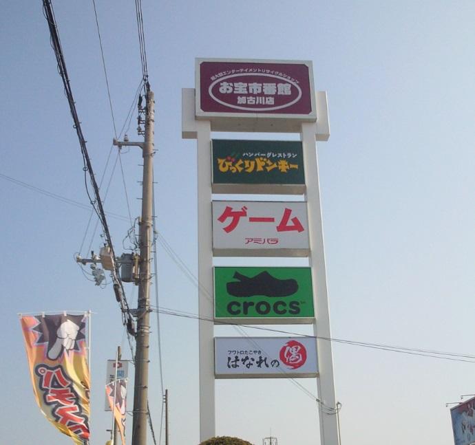 兵庫遠征-8