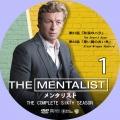 THE MENTALIST/メンタリスト<シックス・シーズン> 01