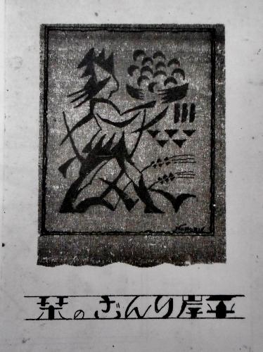 平岸りんごの栞 表紙
