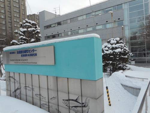 水産総合研究センター