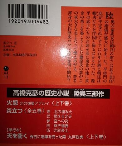 歴史小説 (1)