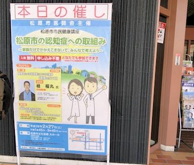 市民健康講座
