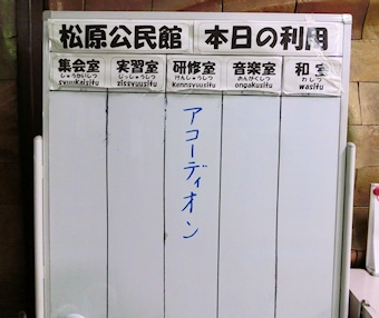 使用団体掲示