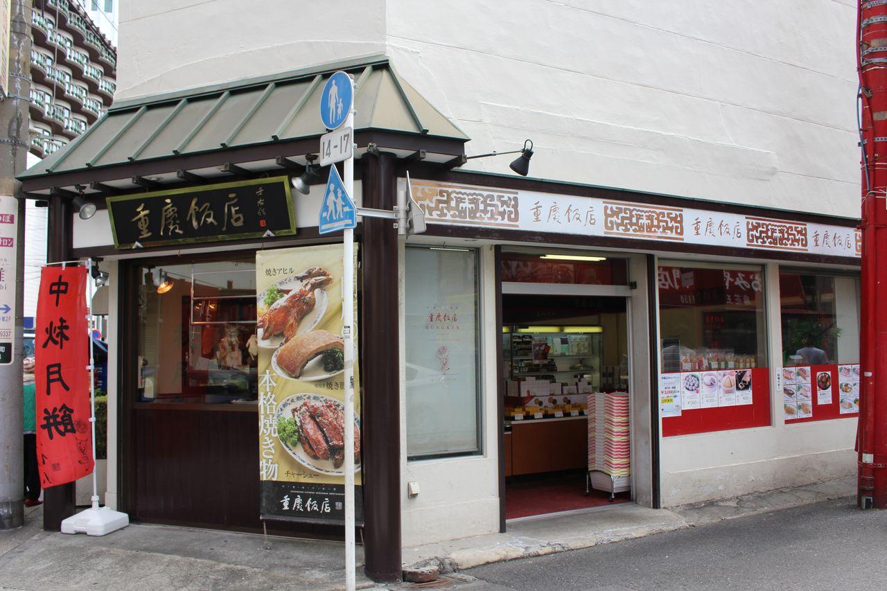 重慶飯店-4