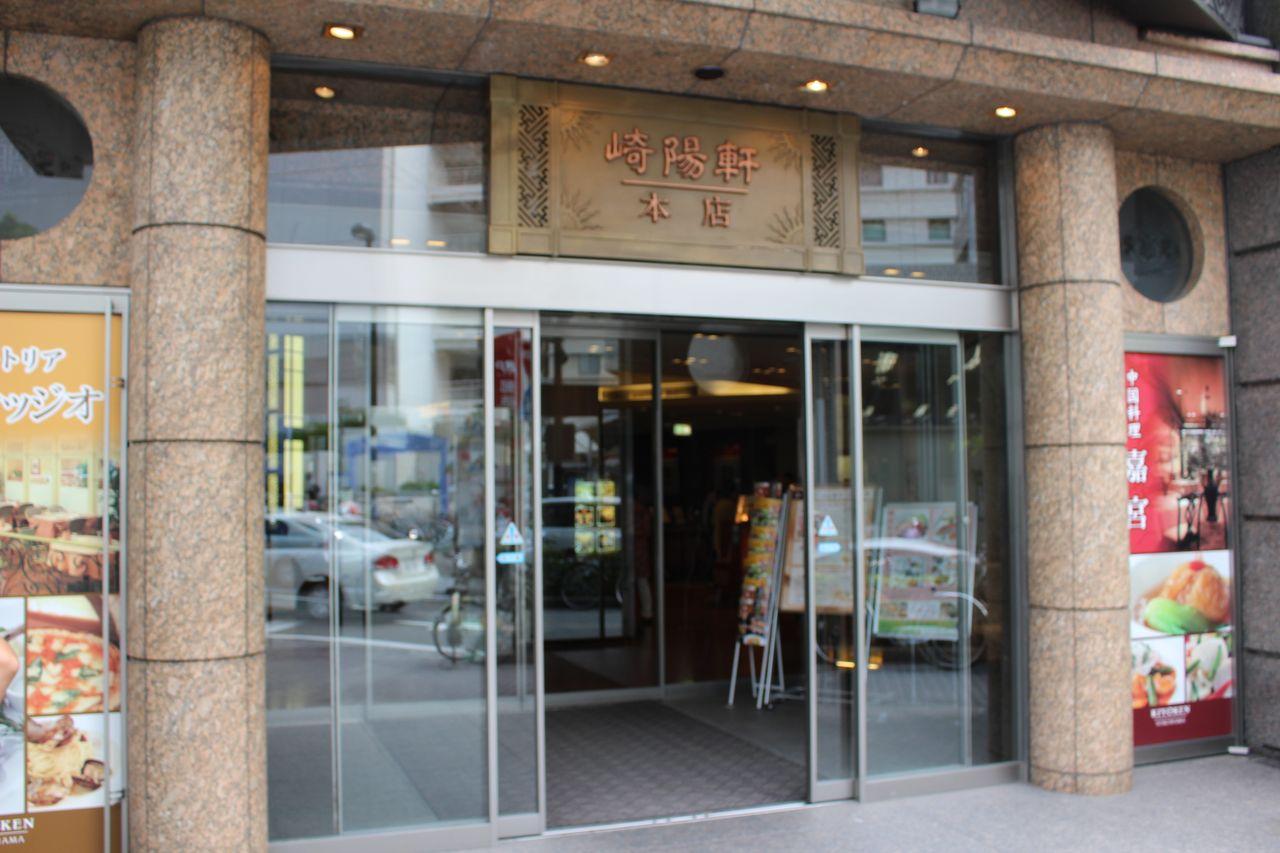 崎陽軒 本店-1