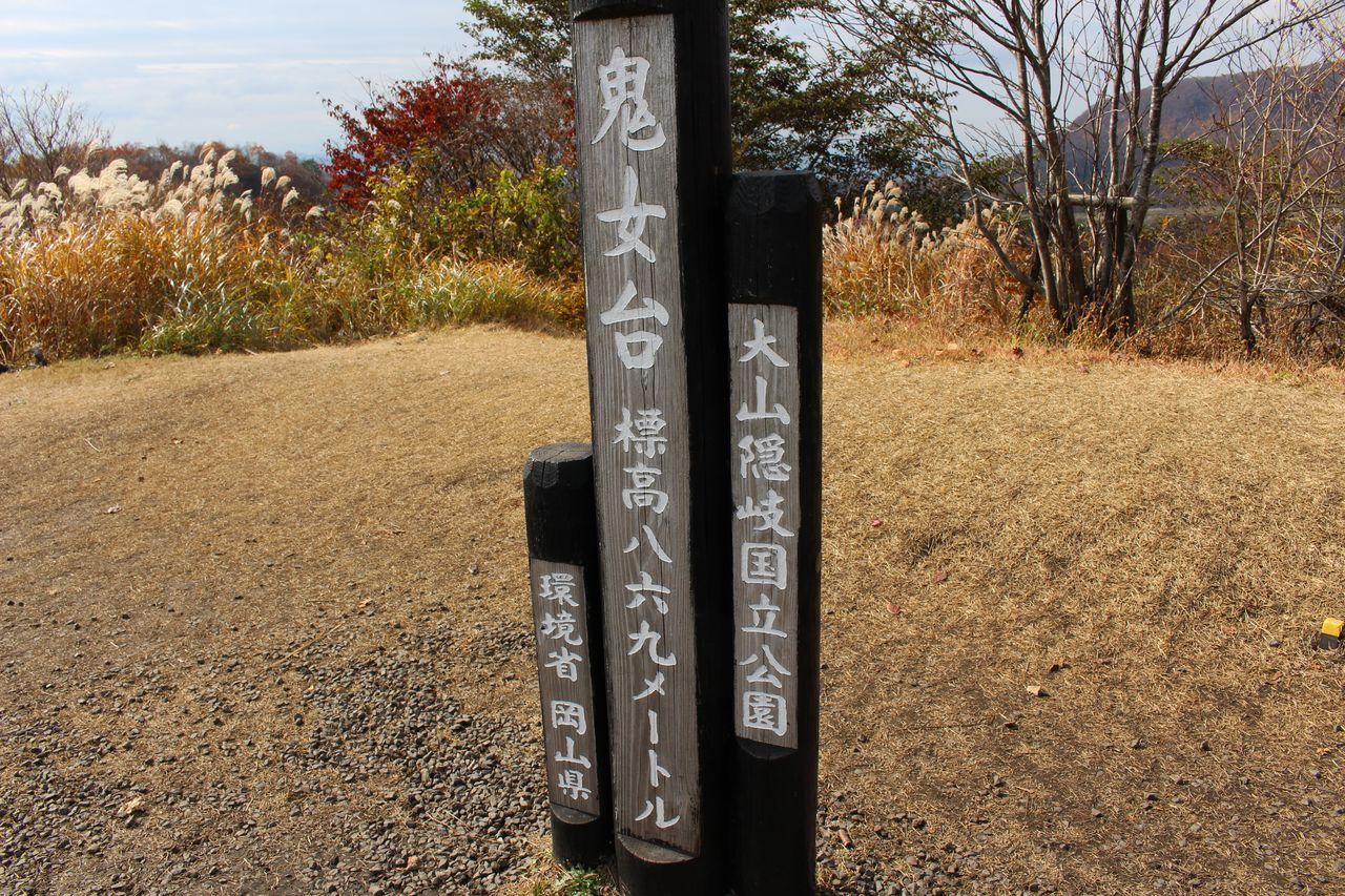 鬼女台 展望休憩所-11