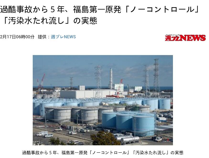 過酷事故から5年「汚染水たれ流し」の実態!福島第一原発「ノーコントロール」殆どの日本人は日々、被曝し