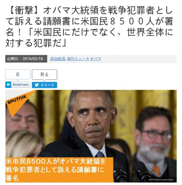 オバマ構想、日本を高濃度の放射性廃棄物・核のゴミ捨て場にする!米市民に戦争犯罪者と訴えられたオバマ…