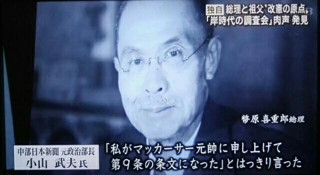 9条平和憲法は天皇と日本国民・国会の総意!昭和天皇の勅語で始動した「平和国家の確立」9条憲法は押しつ