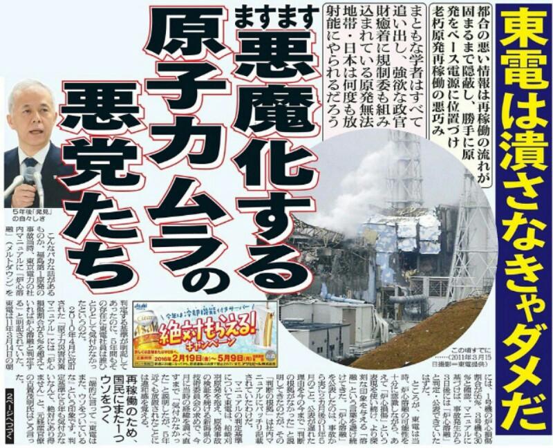 ますます悪魔化する東電・原子力ムラの悪党たち!天下りと原発利権温存に消えた6兆円もの国民のカネ!