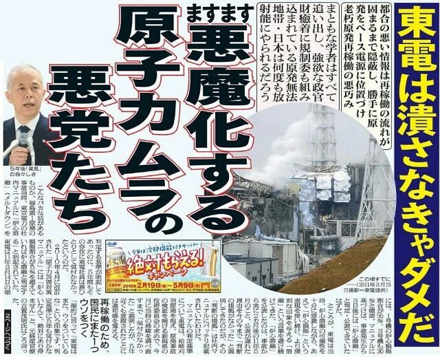 孫社長、サウジで最大太陽光!日本の電力はいじわる!日本で出来ないから地球規模で!自然エネルギー阻止