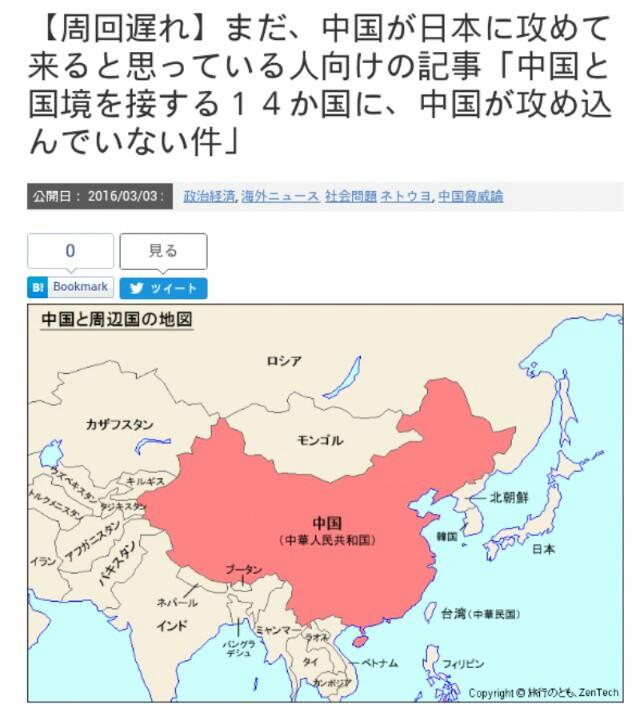 まだ、中国が日本に攻めて来ると思っている人向けの記事!中国と国境を接する14か国に中国が攻め込んでい