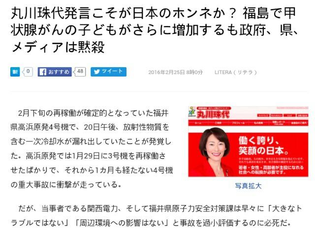 福島における甲状腺がんのリスク増加は想定より…はるかに大きい!国際環境疫学会、日本政府に懸念、警告