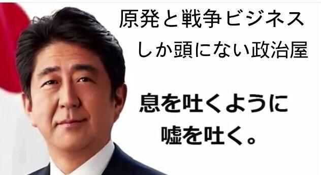 安倍晋三、原発と戦争ビジネスしか  頭にない政治屋!息を吐くように嘘をつく!