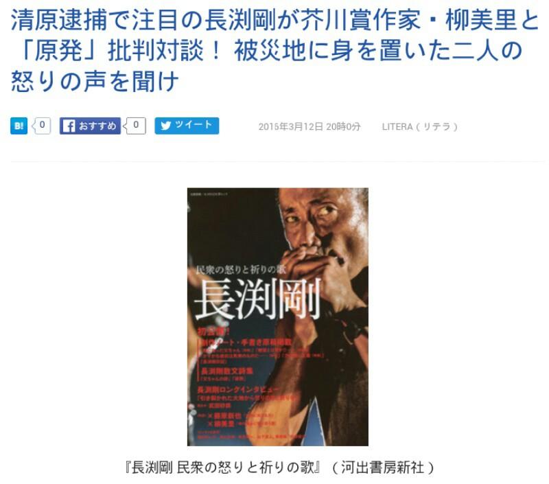 反原発、長渕剛…民衆の怒りの声を聞け!芥川賞作家・柳美里と「原発」批判対談!被災地に身を置いた二人の