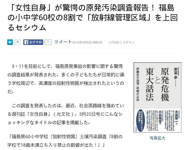 原発官僚天下り、平均給与は約1千万円『原子力損害賠償・廃炉等支援機構』税金や電気料金で賄って、国民の