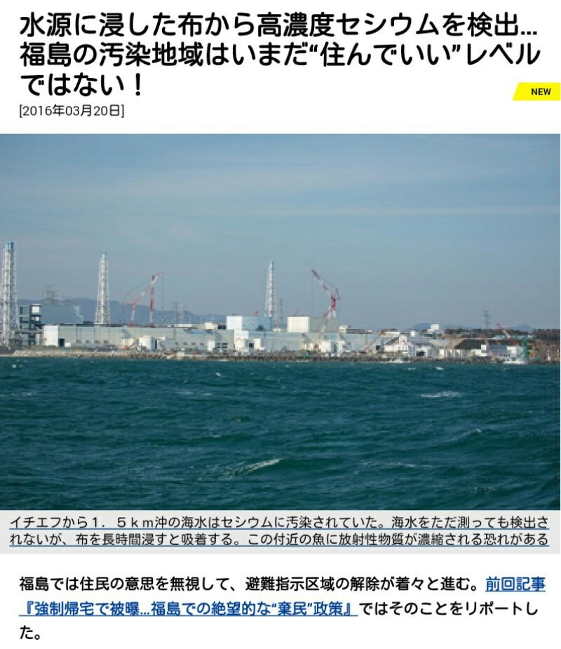 福島、水源に浸した布から高濃度セシウムを検出!汚染地域は未だ住んでいいレベルではない!飲み水にセシ